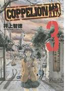 【期間限定 無料】COPPELION(3)