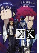 K R:B(講談社BOX)
