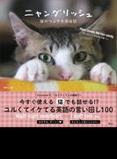 【期間限定価格】ニャングリッシュ 猫のつぶやき英会話