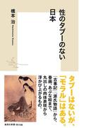 性のタブーのない日本(集英社新書)