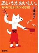 あいうえおいしい。―おうちごはんのヒント365日―(新潮文庫)(新潮文庫)