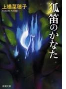 狐笛のかなた(新潮文庫)(新潮文庫)
