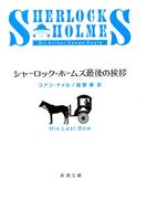 シャーロック・ホームズ最後の挨拶(新潮文庫)(新潮文庫)