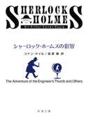 シャーロック・ホームズの叡智(新潮文庫)(新潮文庫)