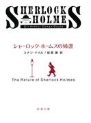 シャーロック・ホームズの帰還(新潮文庫)(新潮文庫)