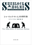 シャーロック・ホームズの事件簿(新潮文庫)(新潮文庫)