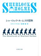 シャーロック・ホームズの冒険(新潮文庫)(新潮文庫)