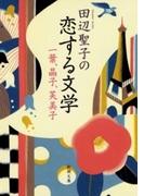 田辺聖子の恋する文学―一葉、晶子、芙美子―(新潮文庫)(新潮文庫)