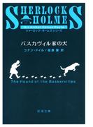 バスカヴィル家の犬(新潮文庫)(新潮文庫)