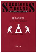 緋色の研究(新潮文庫)(新潮文庫)