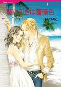 シングルマザーテーマセット vol.1(ハーレクインコミックス)