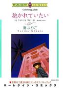 忘れられない相手テーマセット vol.3(ハーレクインコミックス)
