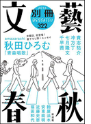 別冊文藝春秋 電子版6号(文春e-book)