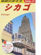 地球の歩き方 2016〜17 B11 シカゴ