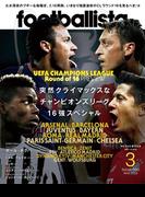 月刊footballista 2016年3月号(月刊footballista)