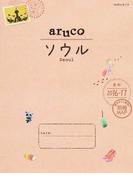 地球の歩き方aruco 最新2016−17 2 ソウル
