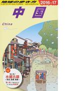 地球の歩き方 2016〜17 D01 中国