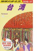 地球の歩き方 2016〜17 D10 台湾