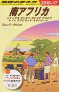 地球の歩き方 2016〜17 E10 南アフリカ