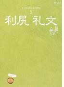 利尻礼文 (地球の歩き方JAPAN 島旅)