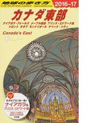 地球の歩き方 2016〜17 B18 カナダ東部