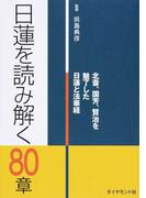 日蓮を読み解く80章 北斎、国芳、賢治を魅了した日蓮と法華経