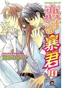 恋する暴君 10 (KAIOHSHA COMICS)(GUSH COMICS)