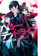 【全1-2セット】ハロー・デッドライン(カドカワBOOKS)