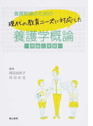 養護教諭のための現代の教育ニーズに対応した養護学概論 理論と実践