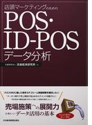 店頭マーケティングのためのPOS・ID−POSデータ分析