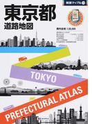 東京都道路地図 5版 (県別マップル)