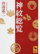 神紋総覧 (講談社学術文庫)(講談社学術文庫)