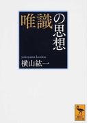 唯識の思想 (講談社学術文庫)(講談社学術文庫)