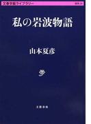 私の岩波物語 (文春学藝ライブラリー 雑英)(文春学藝ライブラリー)