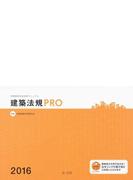 建築法規PRO 図解建築申請法規マニュアル 2016
