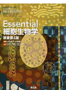Essential細胞生物学 原書第4版