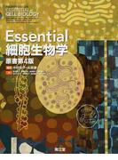 Essential細胞生物学 原書第4版