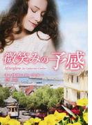微笑みの予感 (MIRA文庫)(MIRA文庫)