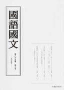 国語国文 第85巻第3号