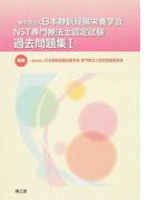 一般社団法人日本静脈経腸栄養学会NST専門療法士認定試験過去問題集 1