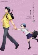【6-10セット】リコーダーとランドセル(バンブーコミックス 4コマセレクション)