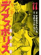 【11-15セット】ディアスポリス-異邦警察-