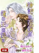 【全1-2セット】小説花丸 神託の花嫁は銀の王を愛す(小説花丸)