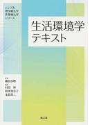 生活環境学テキスト (シンプル理学療法学・作業療法学シリーズ)