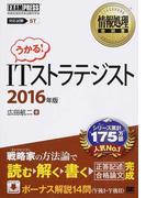 ITストラテジスト 対応試験ST 情報処理技術者試験学習書 2016年版 (情報処理教科書)