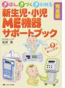 新生児・小児ME機器サポートブック きほん・きづく・きわめる 3つのきで使いこなす! 完全版