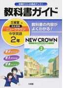 教科書ガイド三省堂版完全準拠ニュークラウン中学英語 定期テストの得点アップ! 2年