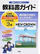 教科書ガイド三省堂版完全準拠ニュークラウン中学英語 定期テストの得点アップ! 3年