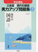三省堂・現代の国語実力アップ問題集 3