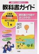 教科書ガイド三省堂版完全準拠中学国語現代の国語 定期テストの得点アップ! 1年